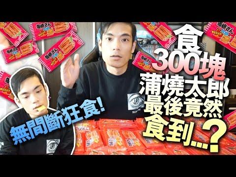 【飲食】食300塊蒲燒太郎 最後竟然食到...?