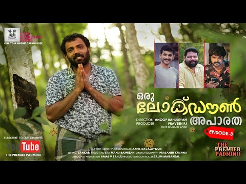 the premier padminii malayalam webseries comedy webseries malayalam lockdown malayalam web series malayalam malayalam comedy premier padmini premier padminii car cardiac care kerala police ഒരു കള്ളവാറ്റ് വിദഗ്ദ്ധൻ്റെ കഥന ഗഥ   **copyright protected** this video is copyright protected. do not reproduce the full video or part of it without consent. those who wishes to post a part of the video needs to take prior permission & also should m
