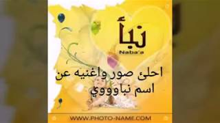 اغنيه عن اسم نبا مع صور كلمه نبا ♥نباووي شوفو الوصف مهم ♥