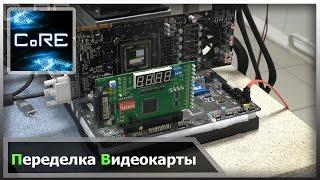 видео РадиоКот :: Радиаторы и охлаждение.