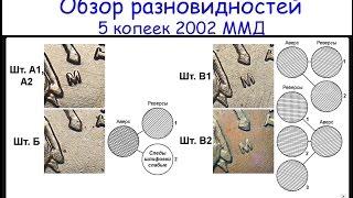 5 копеек 2002 ммд. Обзор Разновидностей монет. Без буквы мон. двора. Редкие монеты