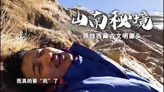 特别篇 | 寻找传说中的秘境雅拉香波神山