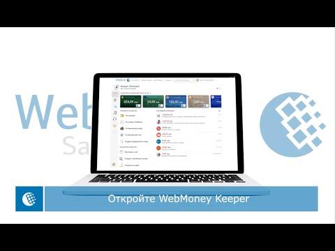 Обмен WMP на WMX в WebMoney Keeper Standard