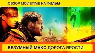 Обзор на фильм Безумный Макс: Дорога ярости