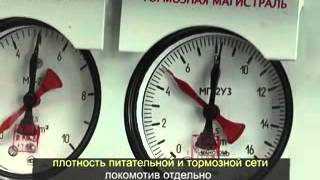 Контрольная проверка тормозов(Больше видео о железнодорожном транспорте: http://scbist.com/video.php?do=viewcategory&categoryid=4&categorytitle=lokomotivnoe-hozyaistvo ..., 2012-09-24T13:06:16.000Z)