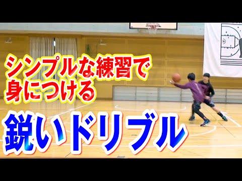 【バスケ】鋭いドリブルはシンプルな練習で身につけることができます!相手を出し抜く為のドリブルのポイントを解説【考えるバスケットの会 中川直之】