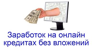 Беспроцентный кредит WebMoney! Форекс бесплатно каждому! прибыль заработок доход деньги халява forex