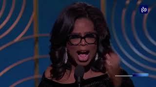 حفل توزيع جوائز جولدن غلوب للعام 2017 وحملات ضد التحرش الجنسي لأول مرة في هوليوود - (8-1-2018)