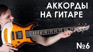 Простые аккорды на гитаре просто! Курс молодого гитариста №6)