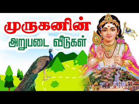 முருகனின் ஆறுபடை வீடு | Six Abodes of Murugan | Murugan Stories | Arupadai veedu in Tamil