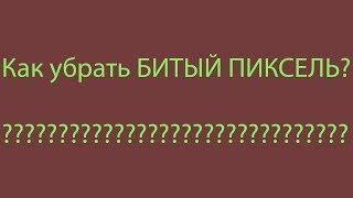 ВИДЕОУРОК: КАК УБРАТЬ БИТЫЙ ПИКСЕЛЬ С МОНИТОРА // DIY