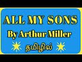 All My Sons by Arthur Miller in Tamil