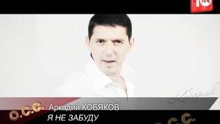 ОБЗОР СОЦИАЛЬНЫХ СЕТЕЙ - АРКАДИЙ КОБЯКОВ...