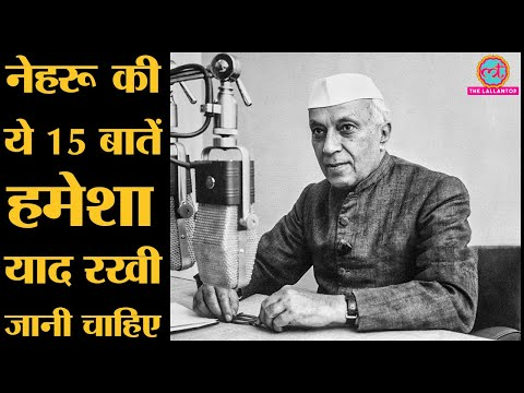 IBARAT : India के First Prime Minister Jawaharlal Nehru के 15 Famous quotes
