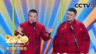 [2020央视春晚] 相声《生活趣谈》 表演:岳云鹏 孙越(完整版)| CCTV春晚