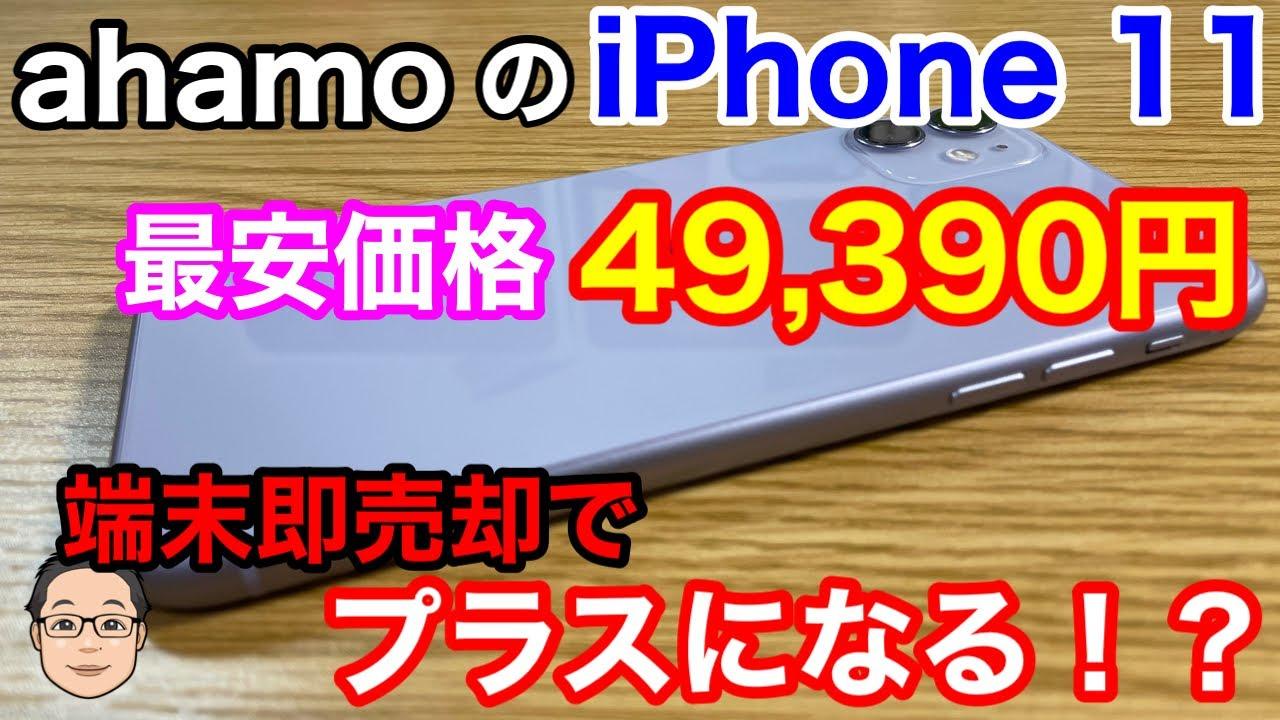 ahamo販売のiPhone 11が驚愕の最安49,390円(税込)!単独回線契約で端末購入がおすすめ!