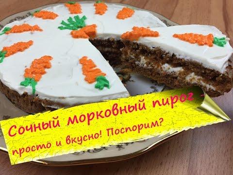 Вкуснейшее блюдо Лучший морковный пирог со сливочным кремом (Best Carrot cake)