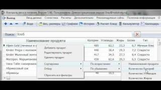 Окно продуктов Расчет калорий.avi(http://nokaloriy.ru Программа «Контроль веса и питания», предназначена для облегчения контроля за процессом снижен..., 2010-06-18T09:37:38.000Z)
