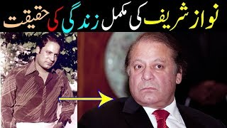Nawaz Sharif Biography | Nawaz Sharif LifeStory In Urdu/Hindi