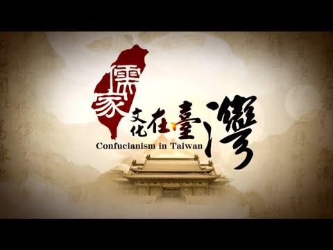 Confucianism in Taiwan
