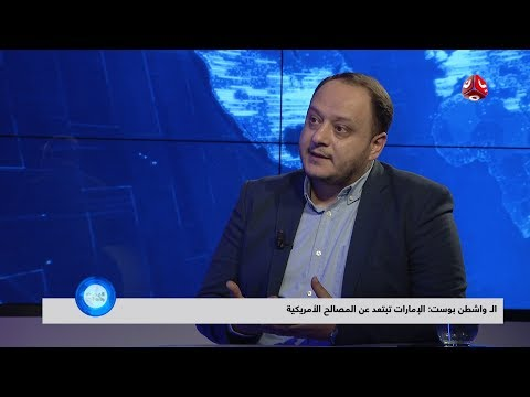 الواشنطن بوست تقول إن الإمارات تبتعد عن المصالح الأمريكية | اليمن والعالم
