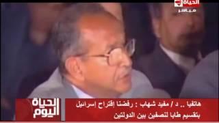 فيديو.. مفيد شهاب: إسرائيل حاولت فرض