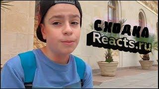 Сходка Reacts.ru | Канал Реакций.