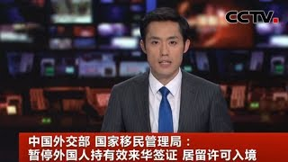 [中国新闻] 中国外交部 国家移民管理局:暂停外国人持有效来华签证 居留许可入境   新冠肺炎疫情报道