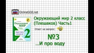 Задание 3…И про воду - Окружающий мир 2 класс (Плешаков А.А.) 1 часть