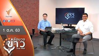 live-08-15-น-ล้อมวงข่าว-ร่วมพูดคุยแลกเปลี่ยนความคิดเห็น-เกาะติดข่าวเด่นในเช้าวันนี้-1-ต-ค-63