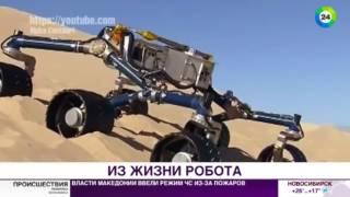 Как Curiosity на Марсе миссию выполнял   МИР24