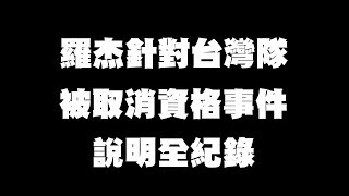 【爐石】【羅傑Roger】羅杰針對台灣隊被取消資格事件說明全紀錄