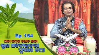 Paka Kambala Pota Chhata Suna Abolakara Purana Katha | Full Ep-154 | 12 Mar | TarangTV