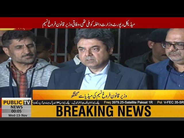 Nawaz Sharif name removal from ECL | Law Minister Farogh Naseem media talk