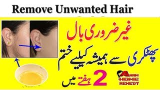 Remove Unwanted Hair Permanently At Home   Anam Home Remedy