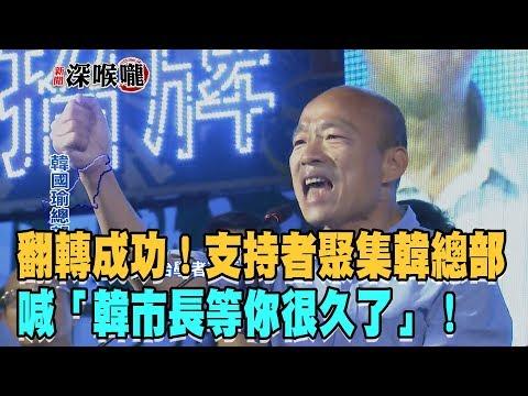 2018.11.24新聞深喉嚨 翻轉成功!支持者聚集韓總部 喊「韓市長等你很久了」!