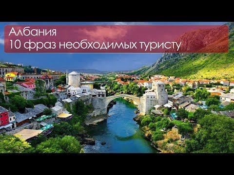 Албанский язык, 10 фраз необходимых туристу