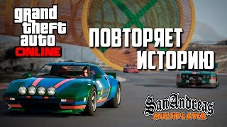 GTA Online ПОВТОРЯЕТ ИСТОРИЮ SAMP и MTA