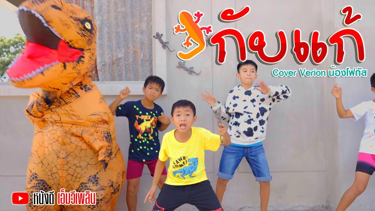 กับแก้ - น้องโฟกัส【 Cover Version】Original : น้องภูไท ภูไทเร็คคอร์ด