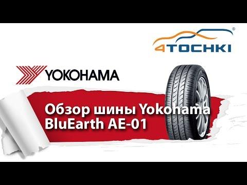 Летние шины Yokohama BluEarth AE-01
