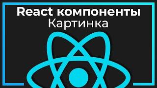 React Components #5 Картинка (Image)