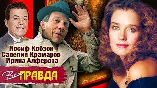 Иосиф Кобзон, Савелий Крамаров, Ирина Алферова. Вся правда | Центральное телевидение