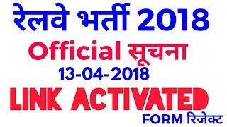 Link Activated Check Status Railways bharti -2018|Railways locopilot|RRB ALP|RRB GROUP-D|news
