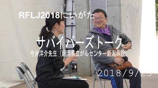 RFLJ2018にいがた(サバイバーズトーク) 今井洋介先生(新潟県立がんセンター新潟病院)・田村和子さん #リレホにいがた #リレホにいがた2018 #サバイバーズトーク.