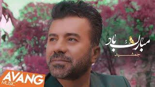 Jamshid - Mobarak Baad OFFICIAL VIDEO | جمشید - مبارک باد