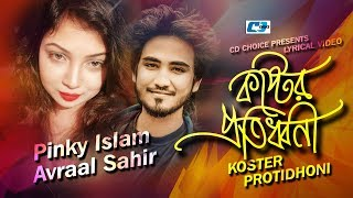 Koster Protidhoni | Pinky Islam | Avraal Sahir | Official New Lyrical Video | Bangla New Song 2018