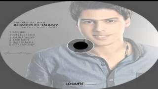 Ahmed Elanany - beet El Sa3ada | احمد العنانى - بيت السعادة