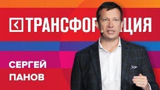Сергей Панов | Выступление на форуме «Трансформация» 2017 | Университет СИНЕРГИЯ