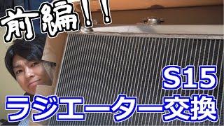 S15 ラジエーター交換前編!冷却効果アップ定番チューン!