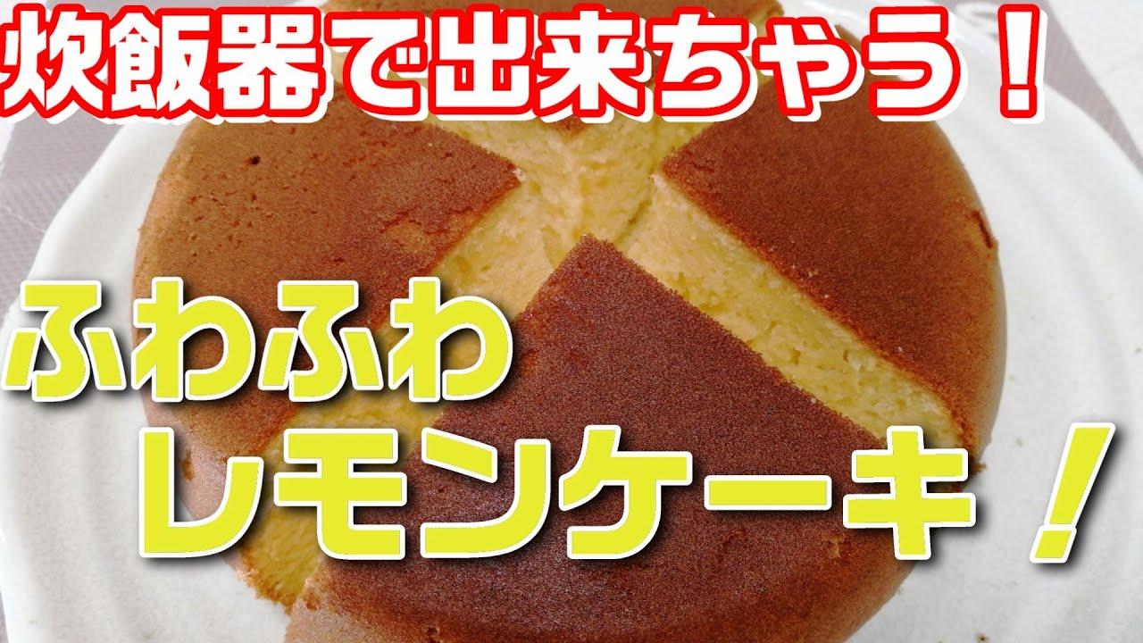 ケーキ ミックス レモン ホット